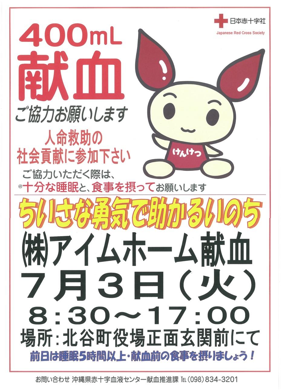 2018.07.03 献血ポスター